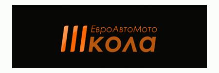 ЕвроАвтоМотоШкола