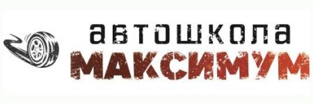 автошкола Максимум